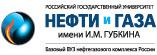logo_gubkin